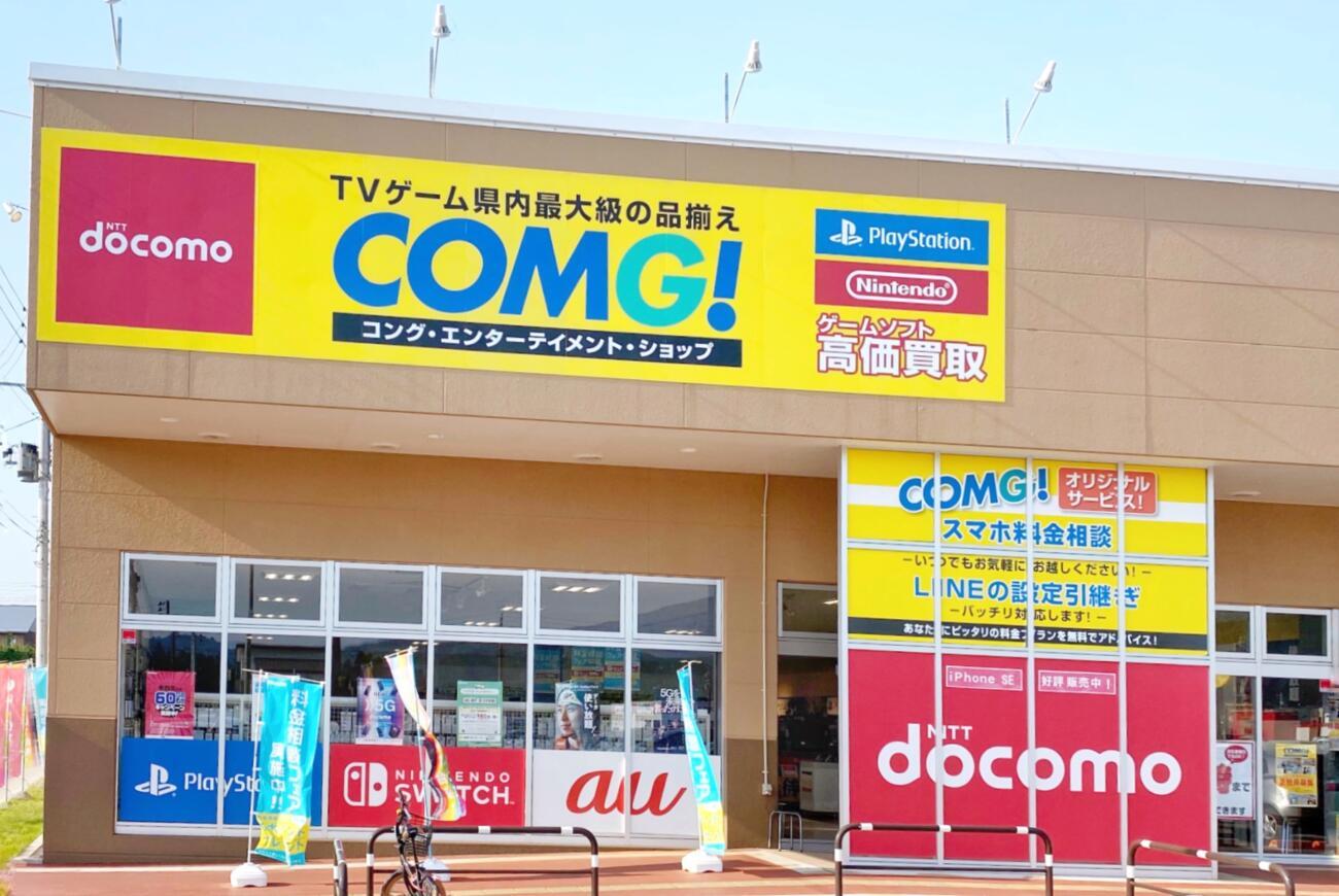 COMG!本社 総務人事経理職 正社員